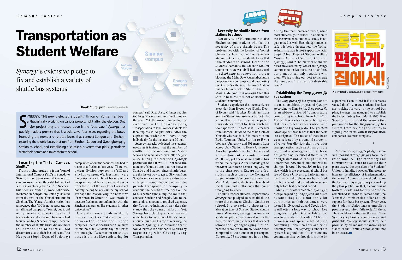연세애널스 모바일 사이트 transportation as student welfare