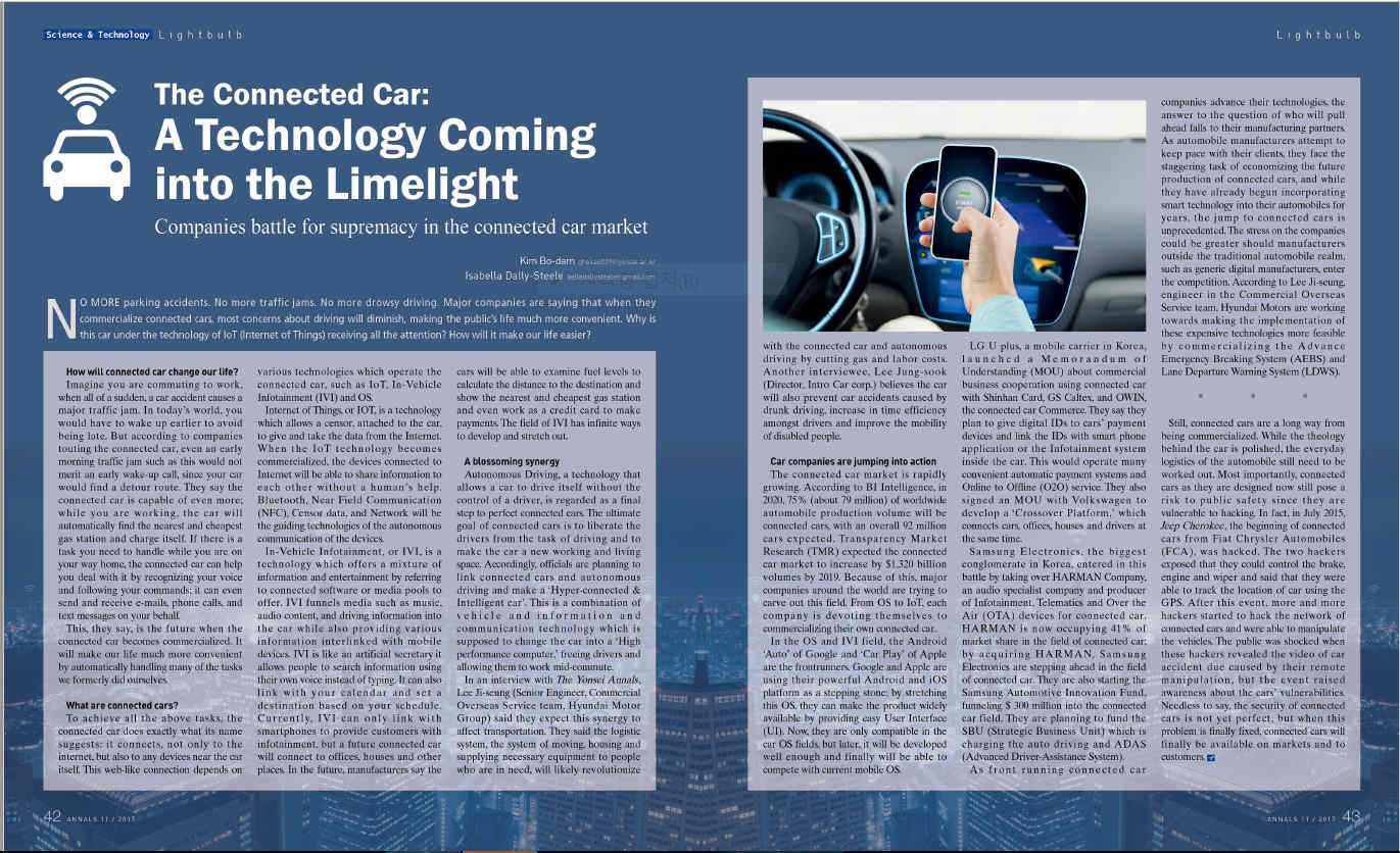 연세애널스 모바일 사이트, The Connected Car: a Technology Coming